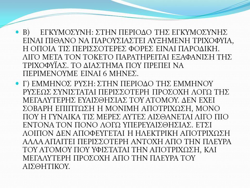Β) ΕΓΚΥΜΟΣΥΝΗ: ΣΤΗΝ ΠΕΡΙΟΔΟ ΤΗΣ ΕΓΚΥΜΟΣΥΝΗΣ ΕΙΝΑΙ ΠΙΘΑΝΟ ΝΑ ΠΑΡΟΥΣΙΑΣΤΕΙ ΑΥΞΗΜΕΝΗ ΤΡΙΧΟΦΥΙΑ, Η ΟΠΟΙΑ ΤΙΣ ΠΕΡΙΣΣΟΤΕΡΕΣ ΦΟΡΕΣ ΕΙΝΑΙ ΠΑΡΟΔΙΚΗ. ΛΙΓΟ ΜΕΤΑ