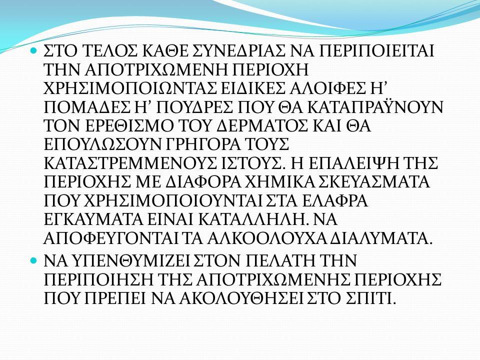 ΣΤΟ ΤΕΛΟΣ ΚΑΘΕ ΣΥΝΕΔΡΙΑΣ ΝΑ ΠΕΡΙΠΟΙΕΙΤΑΙ ΤΗΝ ΑΠΟΤΡΙΧΩΜΕΝΗ ΠΕΡΙΟΧΗ ΧΡΗΣΙΜΟΠΟΙΩΝΤΑΣ ΕΙΔΙΚΕΣ ΑΛΟΙΦΕΣ Η' ΠΟΜΑΔΕΣ Η' ΠΟΥΔΡΕΣ ΠΟΥ ΘΑ ΚΑΤΑΠΡΑΫΝΟΥΝ ΤΟΝ ΕΡΕΘΙΣ