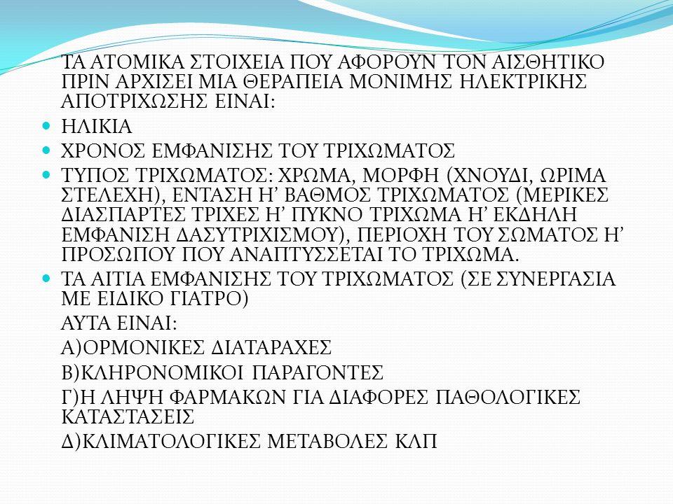 ΑΝΤΙΜΕΤΩΠΙΣΗ (ΤΟΥ ΠΡΟΒΛΗΜΑΤΟΣ) ΤΗΣ ΤΡΙΧΟΦΥΪΑΣ: Α)ΑΠΟΤΡΙΧΩΣΗ ΜΙΚΡΗΣ ΧΡΟΝΙΚΗΣ ΔΙΑΡΚΕΙΑΣ Β)ΑΠΟΤΡΙΧΩΣΗ ΜΕΓΑΛΗΣ ΧΡΟΝΙΚΗΣ ΔΙΑΡΚΕΙΑΣ Γ)ΗΜΕΡΟΜΗΝΙΑ ΤΕΛΕΥΤΑΙΑΣ ΑΠΟΤΡΙΧΩΣΗΣ ΑΛΛΕΣ ΠΑΘΟΛΟΓΙΚΕΣ ΚΑΤΑΣΤΑΣΕΙΣ ΤΟΥ ΑΤΟΜΟΥ: Α)ΚΑΡΔΙΟΠΑΘΕΙΕΣ Β)ΣΑΚΧΑΡΩΔΗΣ ΔΙΑΒΗΤΗΣ Γ)ΕΠΙΛΗΨΙΑ Δ)ΧΑΡΑΚΤΗΡΑΣ ΩΣ ΠΡΟΣ ΤΗ ΔΙΑΘΕΣΗ (ΝΕΥΡΙΚΟ Η' ΗΡΕΜΟ ΑΤΟΜΟ) ΓΕΝΙΚΗ ΚΑΤΑΣΤΑΣΗ ΤΟΥ ΔΕΡΜΑΤΟΣ ΚΑΙ ΙΔΙΑΙΤΕΡΑ ΤΗΣ ΠΕΡΙΟΧΗΣ ΠΟΥ ΘΑ ΓΙΝΕΙ Η ΑΠΟΤΡΙΧΩΣΗ.