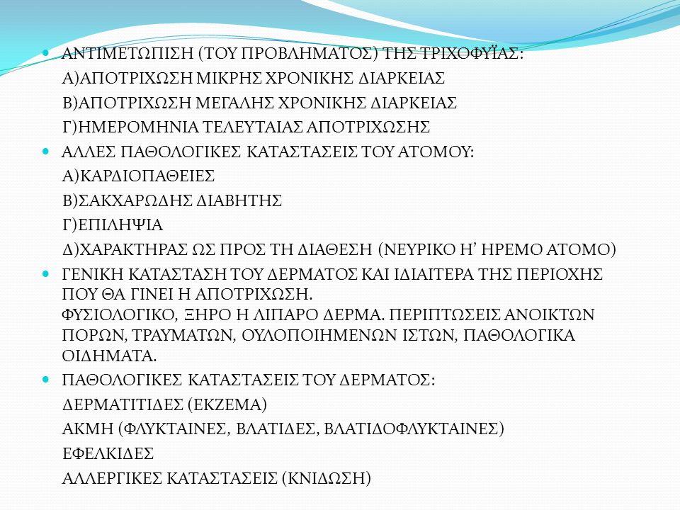 ΑΝΤΙΜΕΤΩΠΙΣΗ (ΤΟΥ ΠΡΟΒΛΗΜΑΤΟΣ) ΤΗΣ ΤΡΙΧΟΦΥΪΑΣ: Α)ΑΠΟΤΡΙΧΩΣΗ ΜΙΚΡΗΣ ΧΡΟΝΙΚΗΣ ΔΙΑΡΚΕΙΑΣ Β)ΑΠΟΤΡΙΧΩΣΗ ΜΕΓΑΛΗΣ ΧΡΟΝΙΚΗΣ ΔΙΑΡΚΕΙΑΣ Γ)ΗΜΕΡΟΜΗΝΙΑ ΤΕΛΕΥΤΑΙΑΣ