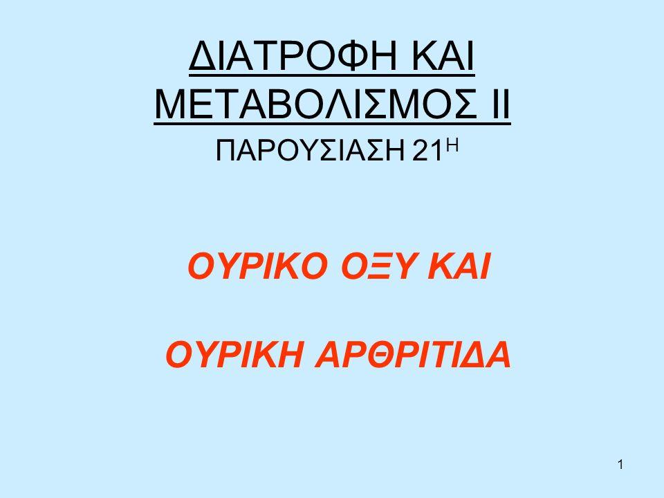 62 ΟΞΕΙΔΩΣΗ ΤΟΥ ΟΥΡΙΚΟΥ ΟΞΕΟΣ ΣΕ ΑΛΛΑΝΤΟΪΝΗ, ΦΑΡΜΑΚΑ (rasburicase)