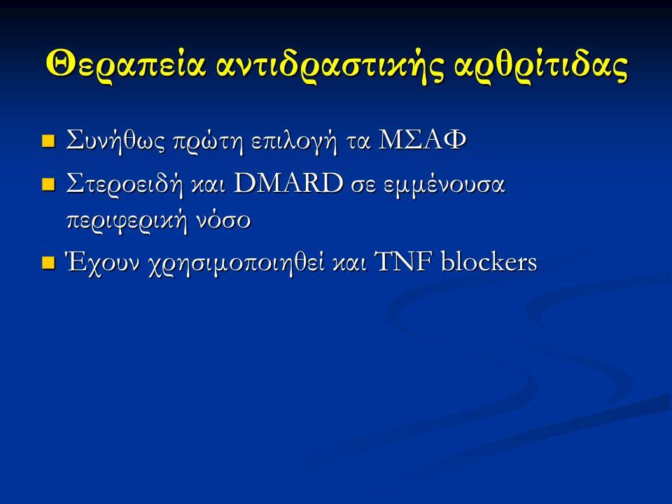 Θεραπεία αντιδραστικής αρθρίτιδας Συνήθως πρώτη επιλογή τα ΜΣΑΦ Συνήθως πρώτη επιλογή τα ΜΣΑΦ Στεροειδή και DMARD σε εμμένουσα περιφερική νόσο Στεροει