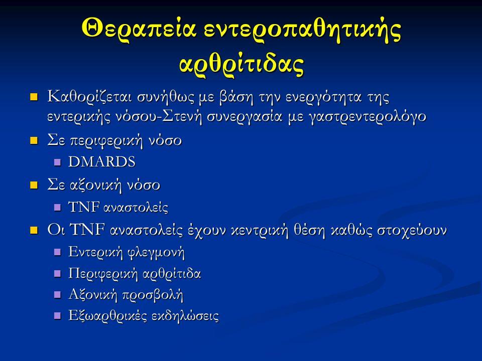 Θεραπεία εντεροπαθητικής αρθρίτιδας Καθορίζεται συνήθως με βάση την ενεργότητα της εντερικής νόσου-Στενή συνεργασία με γαστρεντερολόγο Καθορίζεται συν