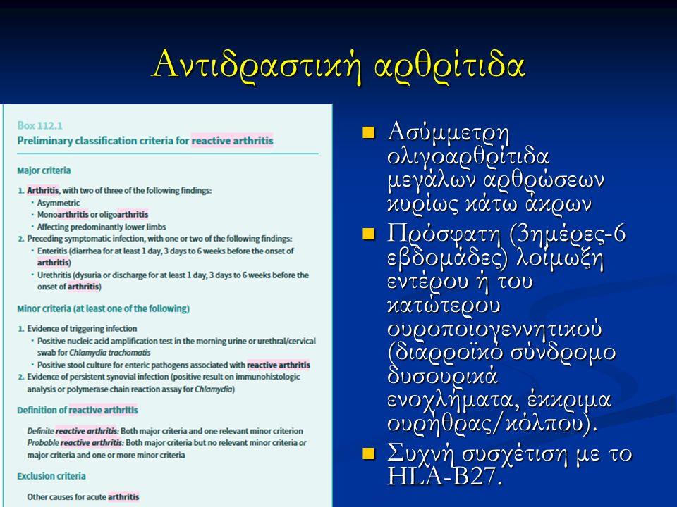 Αντιδραστική αρθρίτιδα Ασύμμετρη ολιγοαρθρίτιδα μεγάλων αρθρώσεων κυρίως κάτω άκρων Ασύμμετρη ολιγοαρθρίτιδα μεγάλων αρθρώσεων κυρίως κάτω άκρων Πρόσφ
