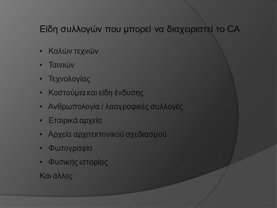 Είδη συλλογών που μπορεί να διαχειριστεί το CA Καλών τεχνών Ταινιών Τεχνολογίας Κοστούμια και είδη ένδυσης Ανθρωπολογία / λαογραφικές συλλογές Εταιρικ