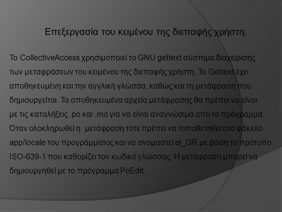 Επεξεργασία του κειμένου της διεπαφής χρήστη. Το CollectiveAccess χρησιμοποιεί το GNU gettext σύστημα διαχείρισης των μεταφράσεων του κειμένου της διε