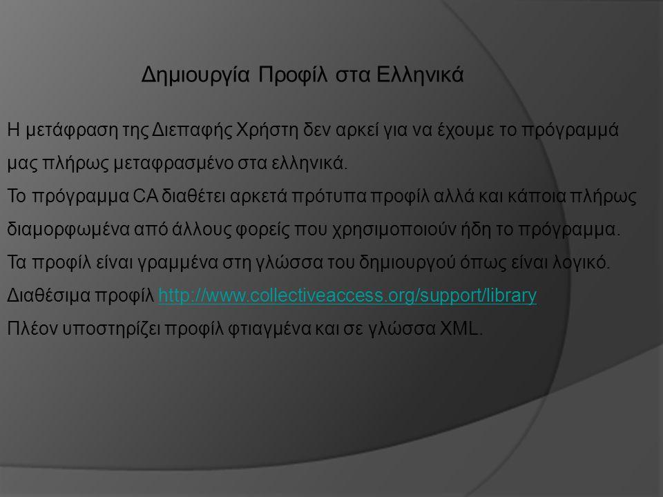 Δημιουργία Προφίλ στα Ελληνικά Η μετάφραση της Διεπαφής Χρήστη δεν αρκεί για να έχουμε το πρόγραμμά μας πλήρως μεταφρασμένο στα ελληνικά.