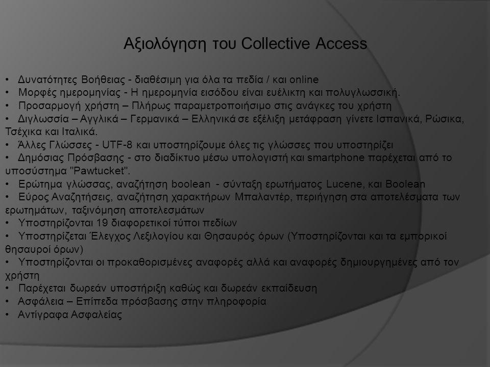 Αξιολόγηση του Collective Access Δυνατότητες Βοήθειας - διαθέσιμη για όλα τα πεδία / και online Μορφές ημερομηνίας - Η ημερομηνία εισόδου είναι ευέλικτη και πολυγλωσσική.