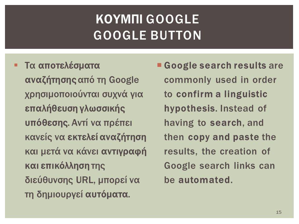  Τα αποτελέσματα αναζήτησης από τη Google χρησιμοποιούνται συχνά για επαλήθευση γλωσσικής υπόθεσης.