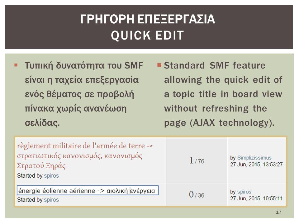  Τυπική δυνατότητα του SMF είναι η ταχεία επεξεργασία ενός θέματος σε προβολή πίνακα χωρίς ανανέωση σελίδας.