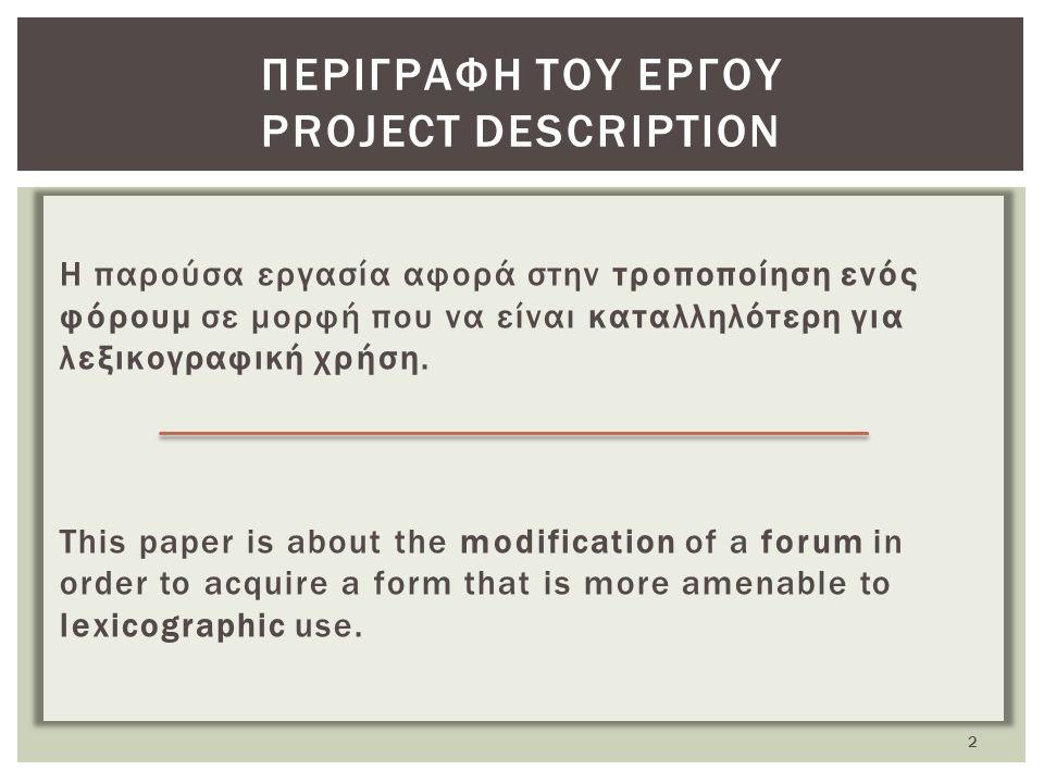 Η παρούσα εργασία αφορά στην τροποποίηση ενός φόρουμ σε μορφή που να είναι καταλληλότερη για λεξικογραφική χρήση.