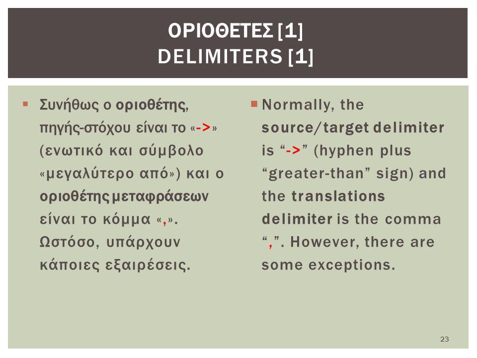  Συνήθως ο οριοθέτης, πηγής-στόχου είναι το «->» (ενωτικό και σύμβολο «μεγαλύτερο από») και ο οριοθέτης μεταφράσεων είναι το κόμμα «,».