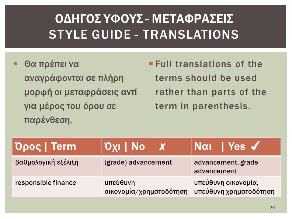  Θα πρέπει να αναγράφονται σε πλήρη μορφή οι μεταφράσεις αντί για μέρος του όρου σε παρένθεση.