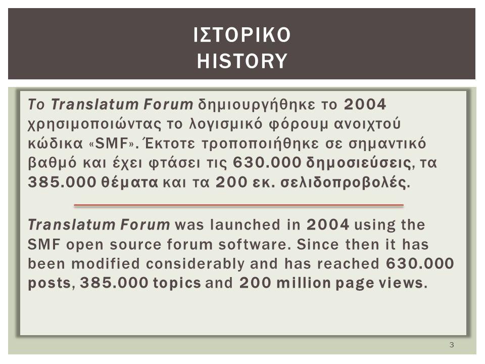 Το Translatum Forum δημιουργήθηκε το 2004 χρησιμοποιώντας το λογισμικό φόρουμ ανοιχτού κώδικα «SMF».