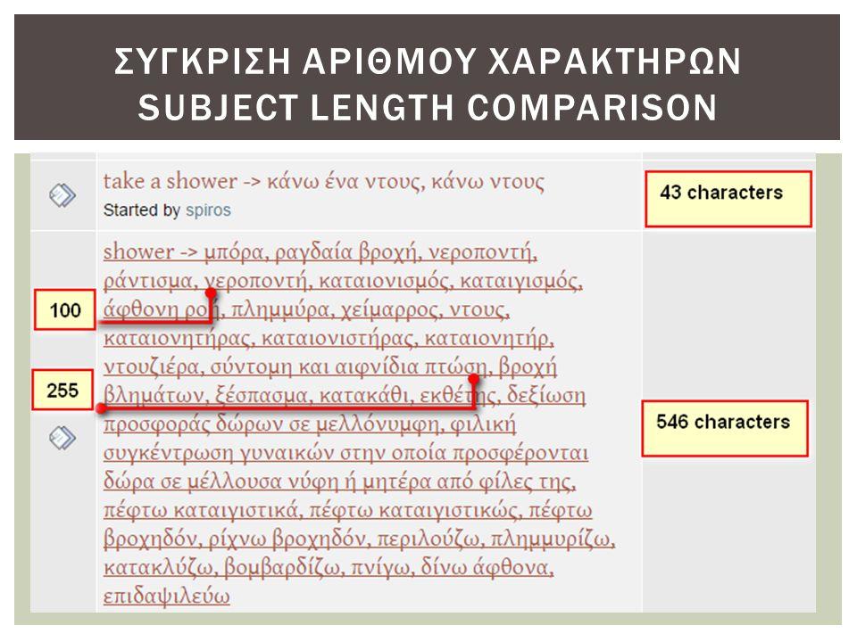 ΣΥΓΚΡΙΣΗ ΑΡΙΘΜΟΥ ΧΑΡΑΚΤΗΡΩΝ SUBJECT LENGTH COMPARISON 8