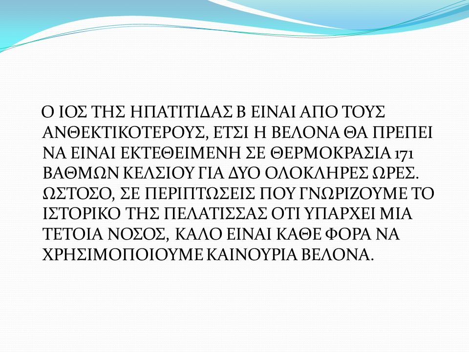 Ο ΙΟΣ ΤΗΣ ΗΠΑΤΙΤΙΔΑΣ Β ΕΙΝΑΙ ΑΠΟ ΤΟΥΣ ΑΝΘΕΚΤΙΚΟΤΕΡΟΥΣ, ΕΤΣΙ Η ΒΕΛΟΝΑ ΘΑ ΠΡΕΠΕΙ ΝΑ ΕΙΝΑΙ ΕΚΤΕΘΕΙΜΕΝΗ ΣΕ ΘΕΡΜΟΚΡΑΣΙΑ 171 ΒΑΘΜΩΝ ΚΕΛΣΙΟΥ ΓΙΑ ΔΥΟ ΟΛΟΚΛΗΡΕΣ ΩΡΕΣ.
