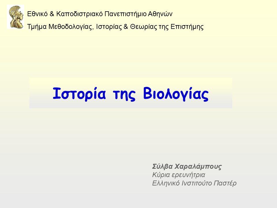 ΄ Εθνικό & Καποδιστριακό Πανεπιστήμιο Αθηνών Τμήμα Μεθοδολογίας, Ιστορίας & Θεωρίας της Επιστήμης Σύλβα Χαραλάμπους Κύρια ερευνήτρια Ελληνικό Ινστιτού