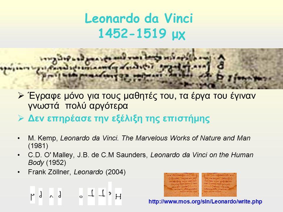  Έγραφε μόνο για τους μαθητές του, τα έργα του έγιναν γνωστά πολύ αργότερα  Δεν επηρέασε την εξέλιξη της επιστήμης Μ. Kemp, Leonardo da Vinci. The M