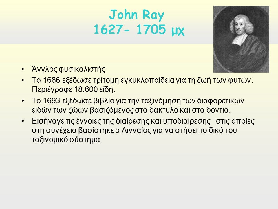 Άγγλος φυσικαλιστής Το 1686 εξέδωσε τρίτομη εγκυκλοπαίδεια για τη ζωή των φυτών. Περιέγραφε 18.600 είδη. Το 1693 εξέδωσε βιβλίο για την ταξινόμηση των