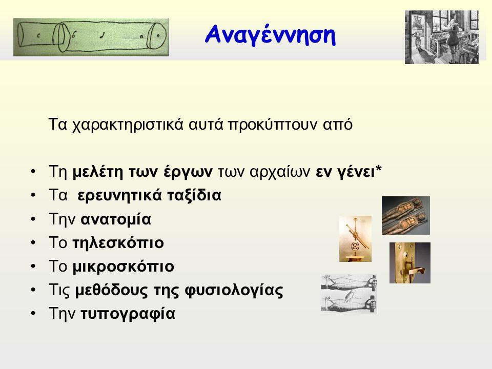 Τα χαρακτηριστικά αυτά προκύπτουν από Τη μελέτη των έργων των αρχαίων εν γένει* Τα ερευνητικά ταξίδια Την ανατομία Το τηλεσκόπιο Το μικροσκόπιο Τις με