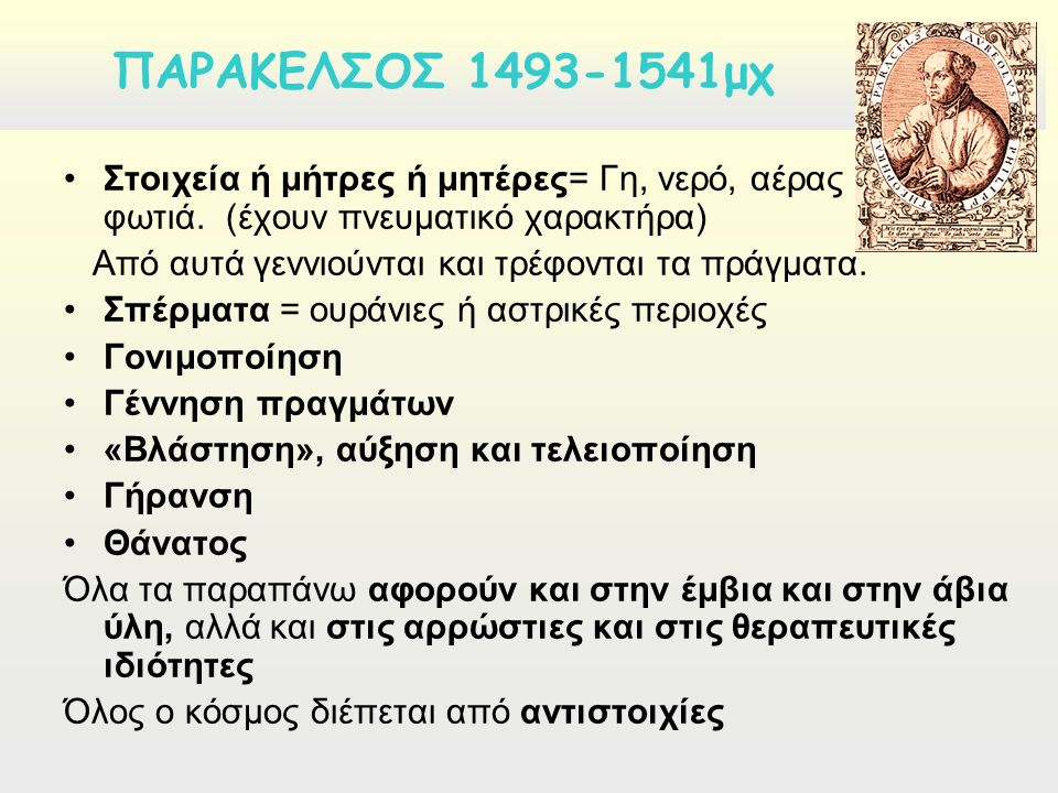  Συγγραφή πολλών βιβλίων με νέα στοιχεία και συστηματικότερη ταξινόμηση των ζωντανών οργανισμών  Ο Vesalius θέτει τις αρχές της νέας ανατομίας και ολοκληρώνονται εν πολλοίς οι μακροσκοπικές γνώσεις για το ανθρώπινο σώμα  Χρήση του μικροσκοπίου τον 17ο αιώνα και νέα γνώση για τη μικροσκοπική υφή των οργανισμών και την εμβρυολογία γεγονότα που οδηγούν σε νέες διαμάχες για τον προσχηματισμό και τη επιγένεση  Εφαρμογή πειραματικών μεθόδων στη φυσιολογία κυρίως με τα ευρήματα του Harvey σχετικά με την κυκλοφορία του αίματος ΣΥΝΟΨΗ 16ος και 17ος αιώνας