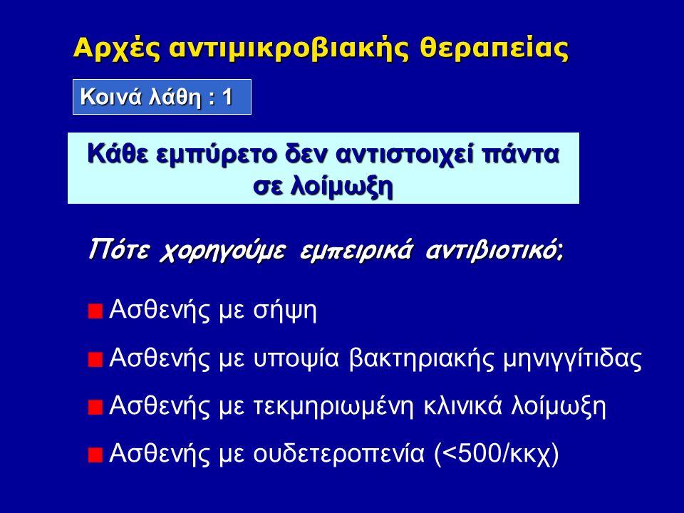 Κοινά λάθη : 1 Κάθε εμπύρετο δεν αντιστοιχεί πάντα σε λοίμωξη Πότε χορηγούμε εμπειρικά αντιβιοτικό; Ασθενής με σήψη Ασθενής με υποψία βακτηριακής μηνιγγίτιδας Ασθενής με τεκμηριωμένη κλινικά λοίμωξη Ασθενής με ουδετεροπενία (<500/κκχ) Αρχές αντιμικροβιακής θεραπείας