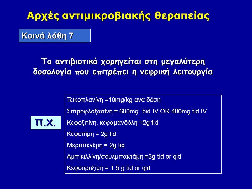 Αρχές αντιμικροβιακής θεραπείας Το αντιβιοτικό χορηγείται στη μεγαλύτερη δοσολογία που επιτρέπει η νεφρική λειτουργία Τεϊκοπλανίνη =10mg/kg ανα δόση Σιπροφλοξασίνη = 600mg bid IV OR 400mg tid IV Κεφοξιτίνη, κεφαμανδόλη =2g tid Κεφεπίμη = 2g tid Μεροπενέμη = 2g tid Αμπικιλλίνη/σουλμπακτάμη =3g tid or qid Κεφουροξίμη = 1.5 g tid or qid Π.Χ.