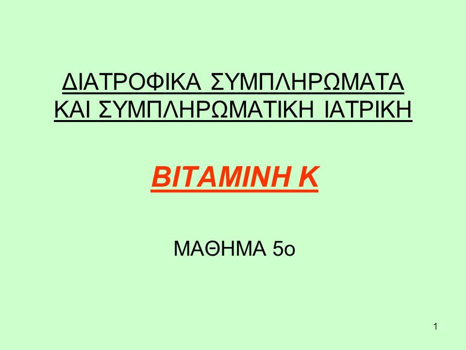 42 Μελέτες συμπλήρωσης με βιταμίνη Κ και οστεοπόρωση Η MK-4 δεν βρίσκεται σε σημαντικές ποσότητες στην τροφή, αλλά μπορεί να συντεθεί λίγο από φυλλοκινόνη.