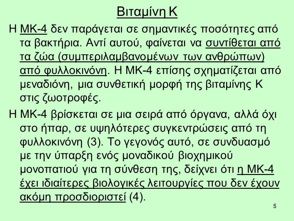 5 Βιταμίνη Κ Η MK-4 δεν παράγεται σε σημαντικές ποσότητες από τα βακτήρια. Αντί αυτού, φαίνεται να συντίθεται από τα ζώα (συμπεριλαμβανομένων των ανθρ