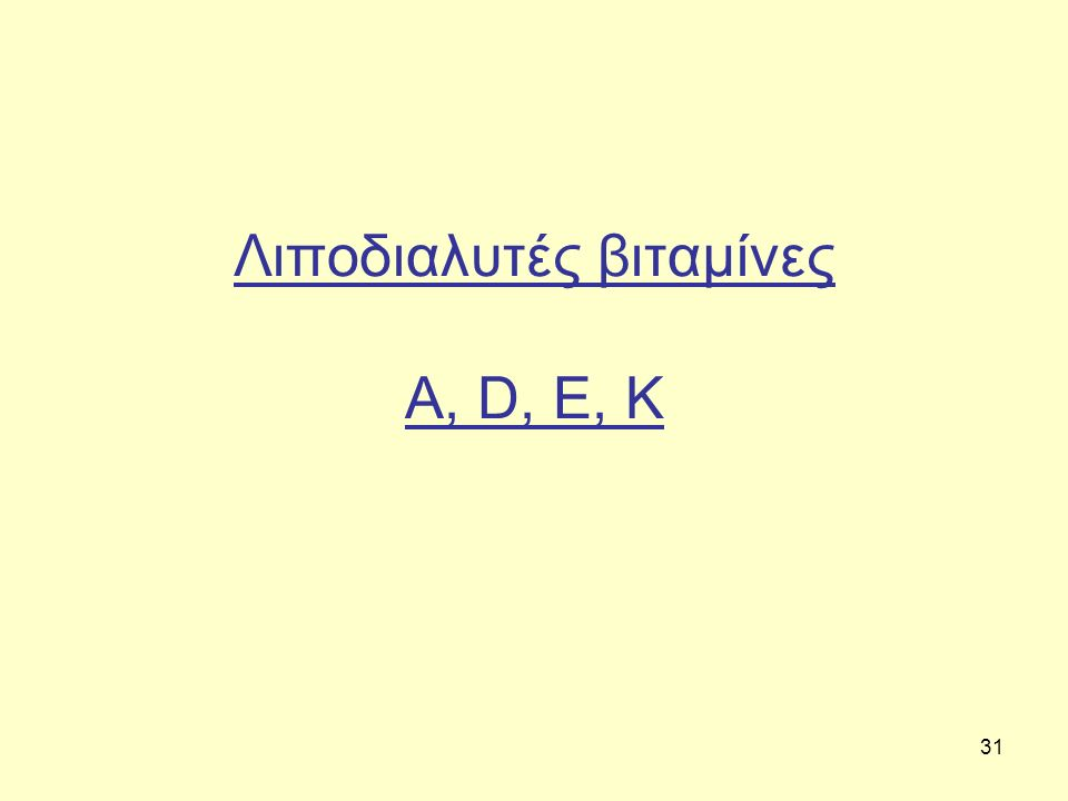 31 Λιποδιαλυτές βιταμίνες A, D, E, K