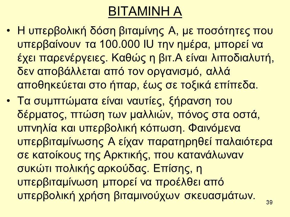 39 BITAMINH A Η υπερβολική δόση βιταμίνης Α, με ποσότητες που υπερβαίνουν τα 100.000 ΙU την ημέρα, μπορεί να έχει παρενέργειες.
