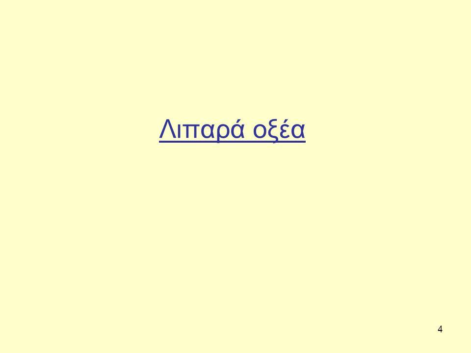 5 Απαραίτητα Λιπαρά Οξέα - Μη ενδογενής σύνθεση ή ανεπαρκής ενδογενής σύνθεση για περαιτέρω βιοσυνθέσεις: Λινoλεϊκό (18:2 ω6, LA), λινολενικό (18:3 ω3, LNA), αραχιδονικό (20:4 ω6), EPA (20:5ω3), DHA (22:6ω3).