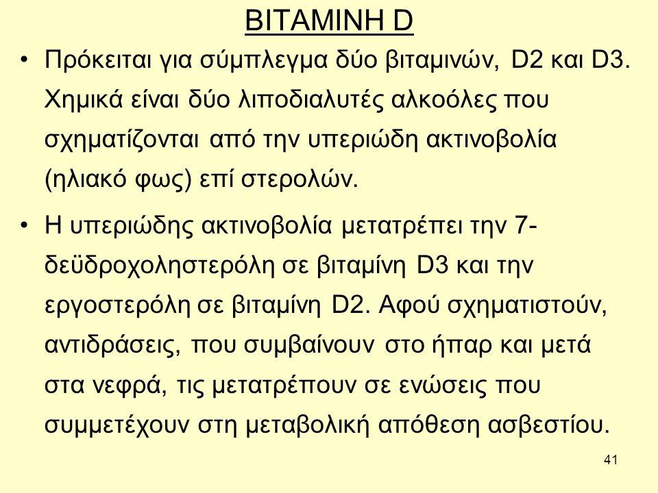 41 ΒΙΤΑΜΙΝΗ D Πρόκειται για σύμπλεγμα δύο βιταμινών, D2 και D3.