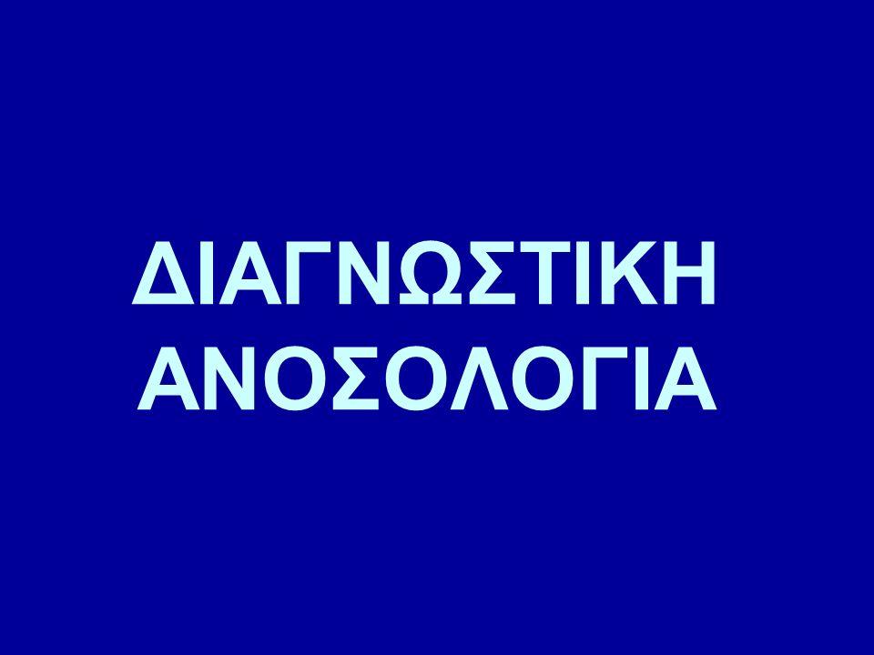 ΔΙΑΓΝΩΣΤΙΚΗ ΑΝΟΣΟΛΟΓΙΑ