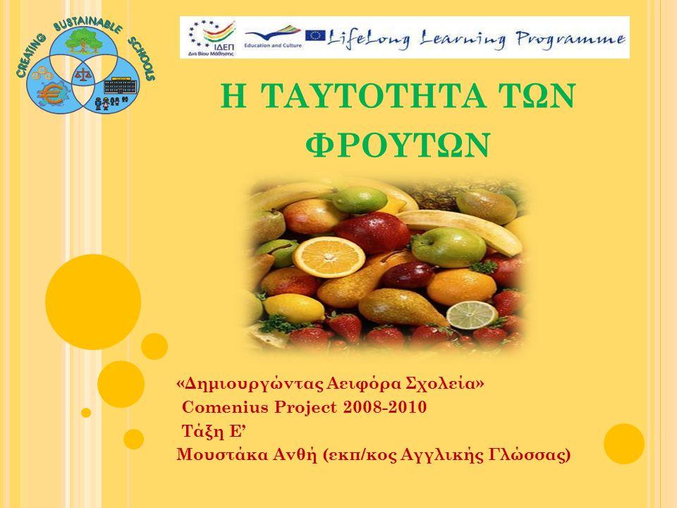 ΣΤΟΧΟΣ Να γνωρίσουν οι μαθητές τη σπουδαιότητα της διατροφικής πυραμίδας και κυρίως τη διατροφική αξία των φρούτων και τη συμβολή τους στην υγεία των ανθρώπων.