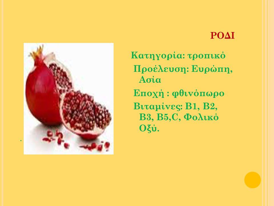 ΡΟΔΙ Κατηγορία: τροπικό Προέλευση: Ευρώπη, Ασία Εποχή : φθινόπωρο Βιταμίνες: Β1, Β2, Β3, Β5,C, Φολικό Οξύ..