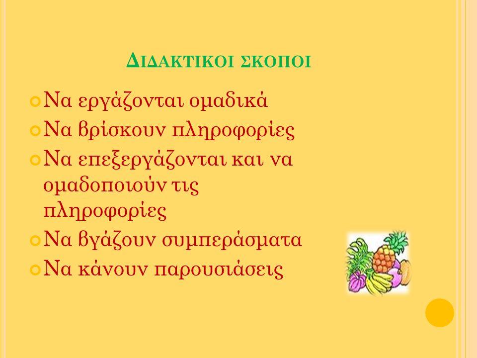 Γ ΙΝΟΝΤΑΙ ΦΡΟΥΤΟΣΑΛΑΤΑ ΓΙΑ ΝΑ ΔΟΚΙΜΑΣΟΥΝ ΟΛΟΙ