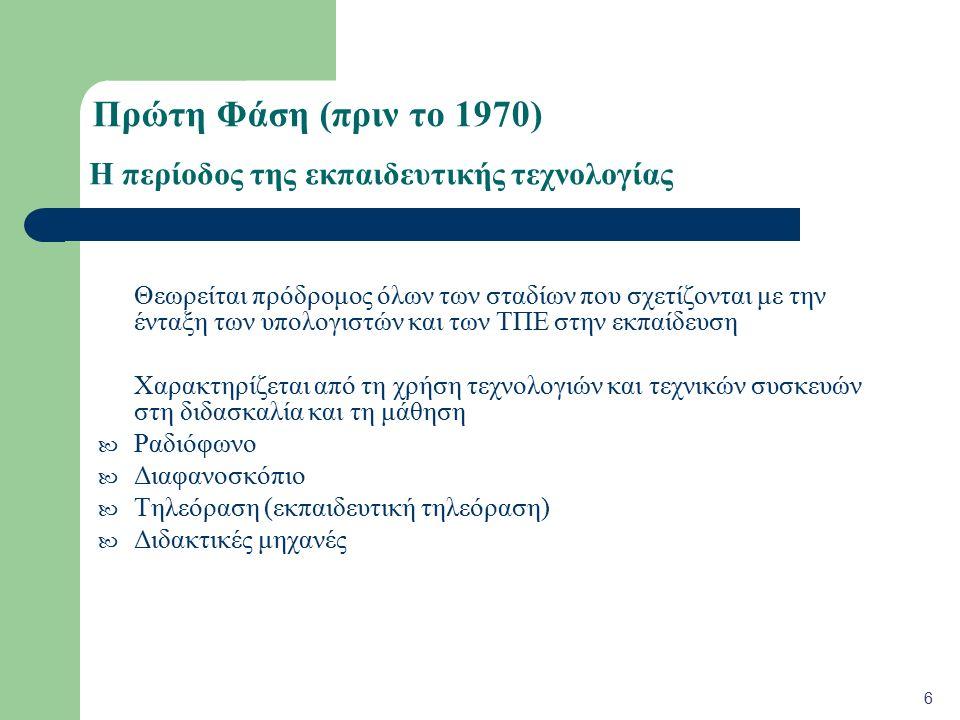 Δεύτερη Φάση (1970-1980) Α) Έμφαση στη μάθηση του Προγραμματισμού (γλώσσα Logo & Basic) Β) Διδασκαλία με τη Βοήθεια Υπολογιστή: Ο υπολογιστής διδακτικό εργαλείο και εργαλείο μάθησης Πιλοτικές εφαρμογές (λογισμικά εξάσκησης και πρακτικής-λογισμικά προσομοιώσεων) κυρίως σε επίπεδο Πανεπιστημίων και Λυκείων) 7 Η πληροφορική προσέγγιση