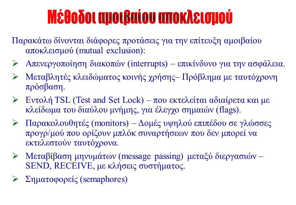 Παρακάτω δίνονται διάφορες προτάσεις για την επίτευξη αμοιβαίου αποκλεισμού (mutual exclusion):  Απενεργοποίηση διακοπών (interrupts) – επικίνδυνο για την ασφάλεια.