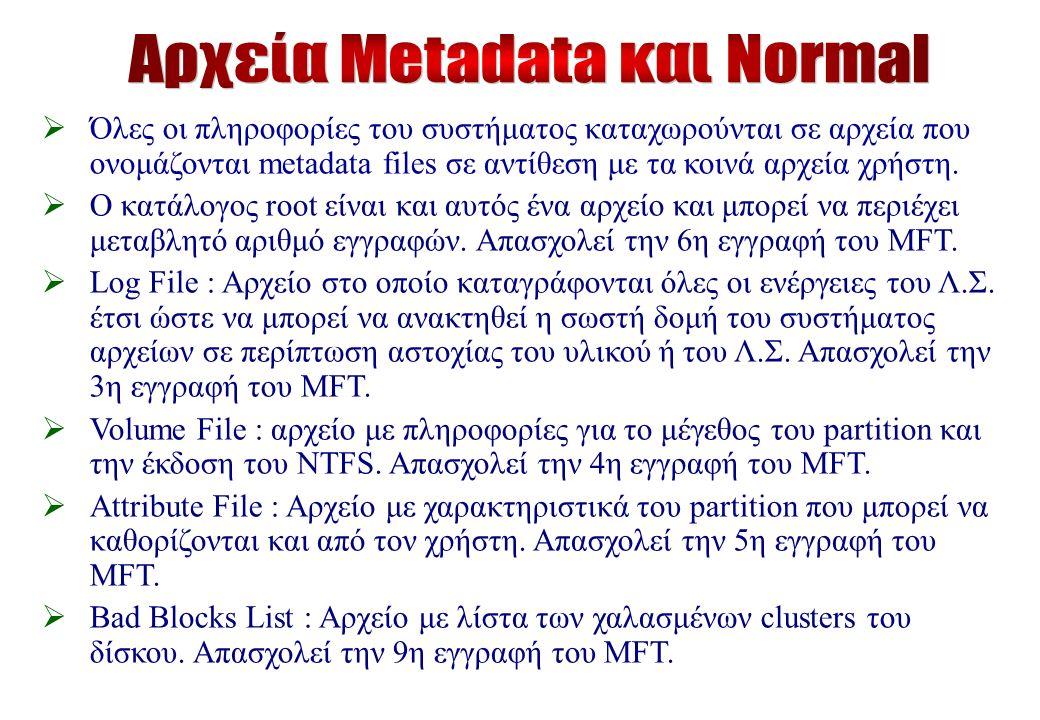  Όλες οι πληροφορίες του συστήματος καταχωρούνται σε αρχεία που ονομάζονται metadata files σε αντίθεση με τα κοινά αρχεία χρήστη.