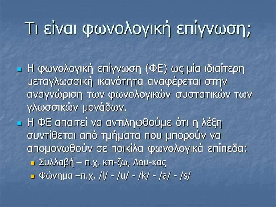 Τι είναι φωνολογική επίγνωση; Η φωνολογική επίγνωση (ΦΕ) ως μία ιδιαίτερη μεταγλωσσική ικανότητα αναφέρεται στην αναγνώριση των φωνολογικών συστατικών των γλωσσικών μονάδων.