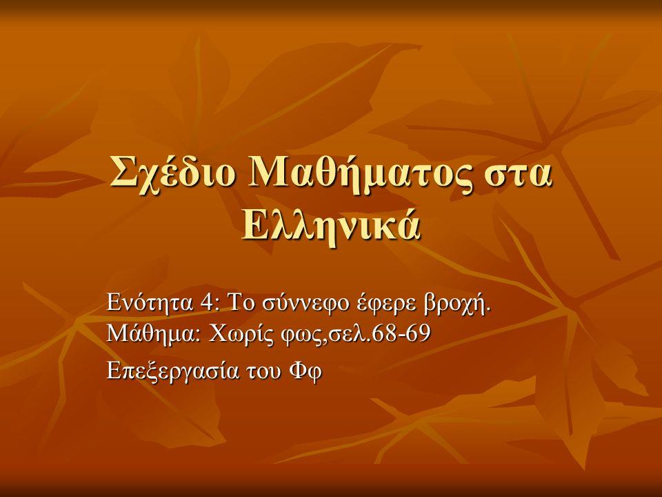 Σχέδιο Μαθήματος στα Ελληνικά Ενότητα 4: Το σύννεφο έφερε βροχή.