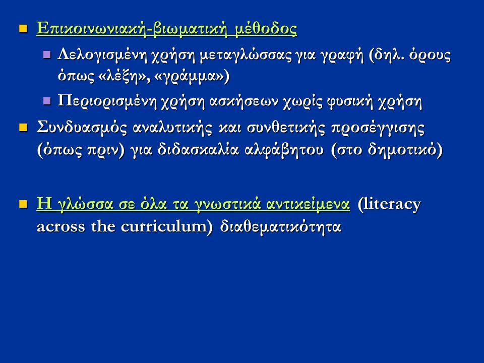 Επικοινωνιακή-βιωματική μέθοδος Επικοινωνιακή-βιωματική μέθοδος Λελογισμένη χρήση μεταγλώσσας για γραφή (δηλ.