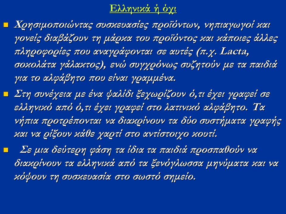 Ελληνικά ή όχι Χρησιμοποιώντας συσκευασίες προϊόντων, νηπιαγωγοί και γονείς διαβάζουν τη μάρκα του προϊόντος και κάποιες άλλες πληροφορίες που αναγράφονται σε αυτές (π.χ.