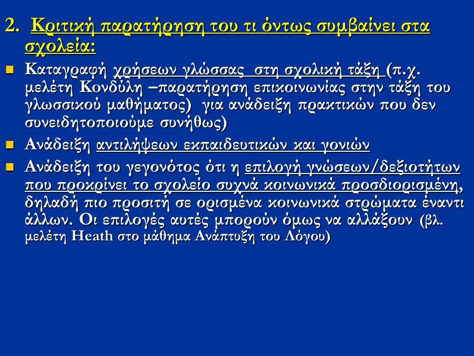 1980: καμιά δραστηριότητα γραπτού λόγου - ρητή απαγόρευση (χωρίς τ 1980: καμιά δραστηριότητα γραπτού λόγου - ρητή απαγόρευση (χωρίς τετράδια, ασκήσεις κλπ.) 1989: σταδιακή εισαγωγή στην προγραφή και προανάγνωση με έμφαση σε μάθηση αλφάβητου 1989: σταδιακή εισαγωγή στην προγραφή και προανάγνωση με έμφαση σε μάθηση αλφάβητου 1999: πρωτογραφή και πρωτοανάγνωση –δηλ.