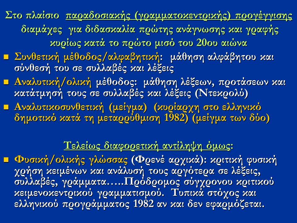 ΝΗΠΙΑΓΩΓΕΙΟ: Το παράδειγμα του αναλυτικού προγράμματος 1989 Γλώσσα ξεχωριστό γνωστικό αντικείμενο από άλλα, δηλ.
