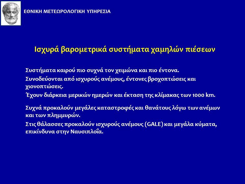 Παρατηρηθείσες τιμές Ύψος βροχής 91,0 mm (Βόρεια), 137,0 mm στο κέντρο της Αθήνας σε διάστημα μικρότερο των 2 ωρών Συνέπειες 1 θάνατος Έντονη πλημμύρα στο κέντρο της Αθήνας (καταστροφές περιουσιών) Περίπτωση ισχυρής καταιγίδας της 08/07/2002 στην Αττική ΕΘΝΙΚΗ ΜΕΤΕΩΡΟΛΟΓΙΚΗ ΥΠΗΡΕΣΙΑ