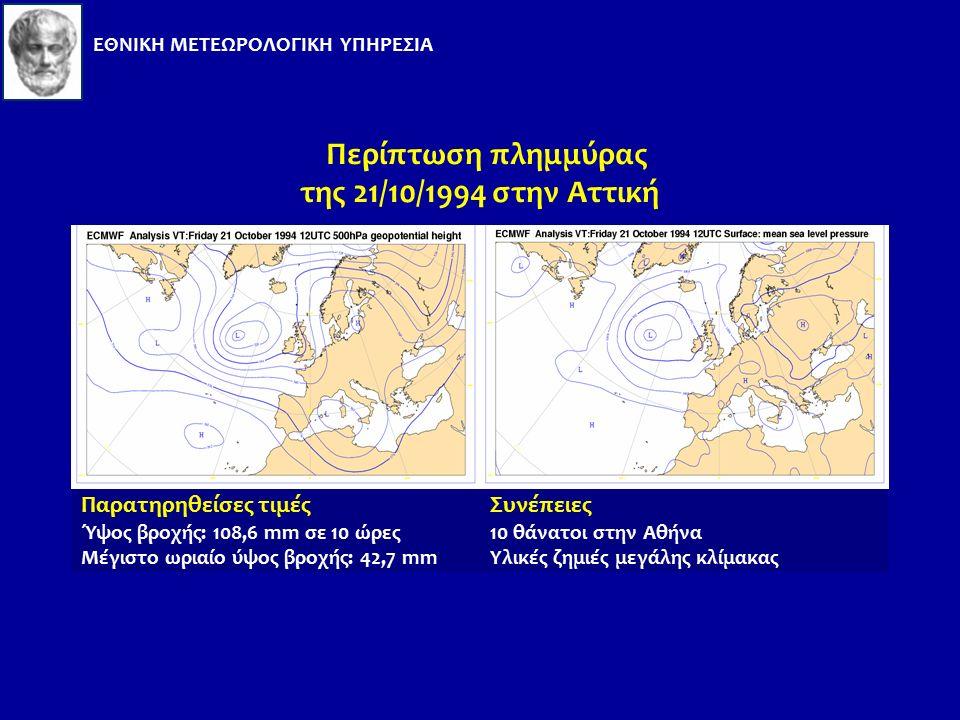 Φθινοπωρινές πλημμύρες στην Ελλάδα Περιοχές: Δυτική, Κεντρική και Νότια Ελλάδα Συνοπτική κατάσταση καιρού: Σύστημα χαμηλών πιέσεων ή ψυχρό μέτωπο πλησιάζει από Δυτικά ή Νοτιοδυτικά ή Νότια Χρόνος εκδήλωσης: Από Οκτώβριο έως Νοέμβριο ΕΘΝΙΚΗ ΜΕΤΕΩΡΟΛΟΓΙΚΗ ΥΠΗΡΕΣΙΑ
