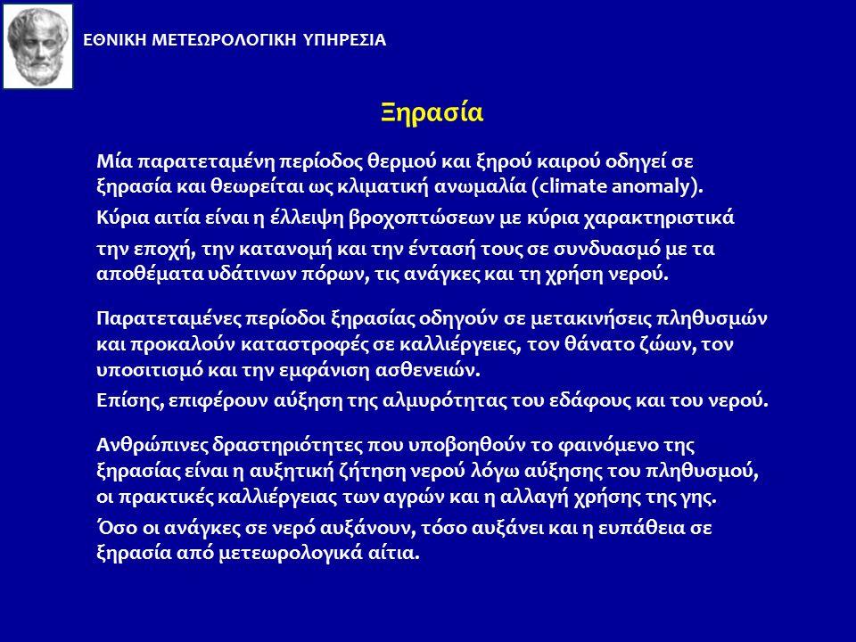 Περίπτωση πλημμύρας της 21/10/1994 στην Αττική ΕΘΝΙΚΗ ΜΕΤΕΩΡΟΛΟΓΙΚΗ ΥΠΗΡΕΣΙΑ Παρατηρηθείσες τιμές Ύψος βροχής: 108,6 mm σε 10 ώρες Μέγιστο ωριαίο ύψος βροχής: 42,7 mm Συνέπειες 10 θάνατοι στην Αθήνα Υλικές ζημιές μεγάλης κλίμακας