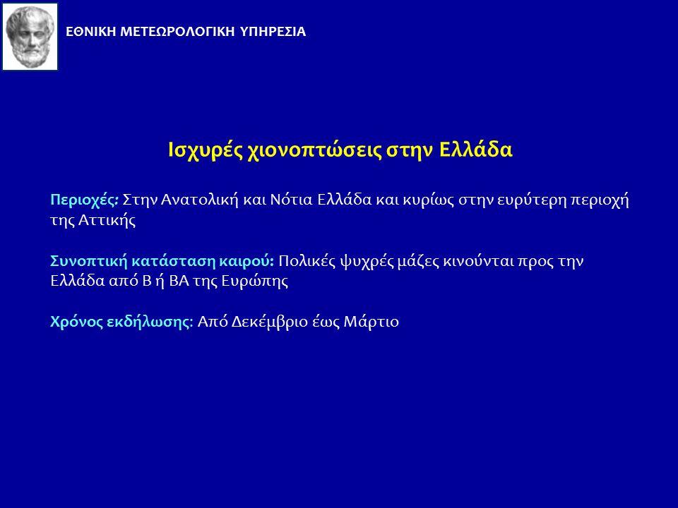 Ιεράπετρα-Κρήτη 13-2-2004 (φωτογραφία από ερασιτέχνη μετεωρολόγο) ΕΘΝΙΚΗ ΜΕΤΕΩΡΟΛΟΓΙΚΗ ΥΠΗΡΕΣΙΑ